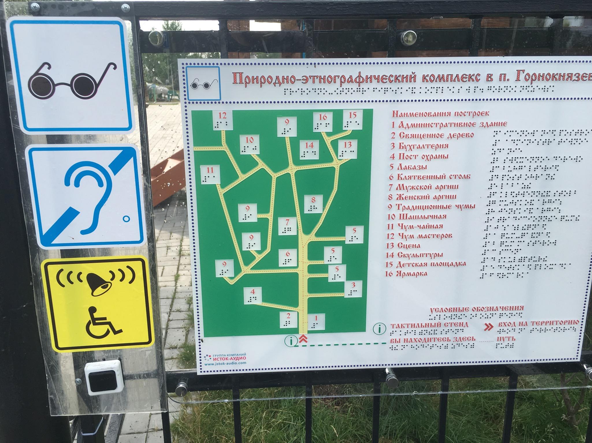 Природно-этнографический комплекс в посёлке Горнокнязевск