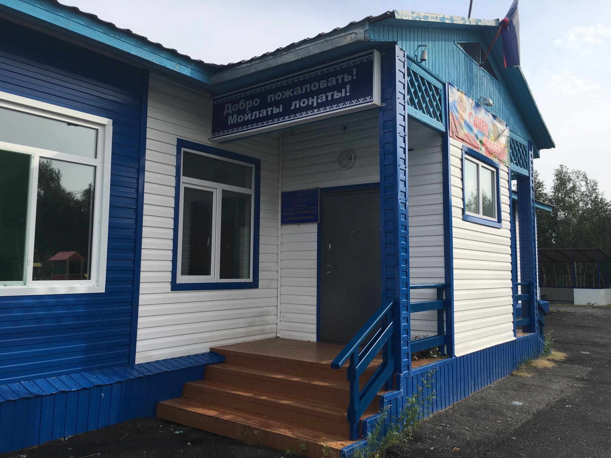 Поселение Горно-Князевск