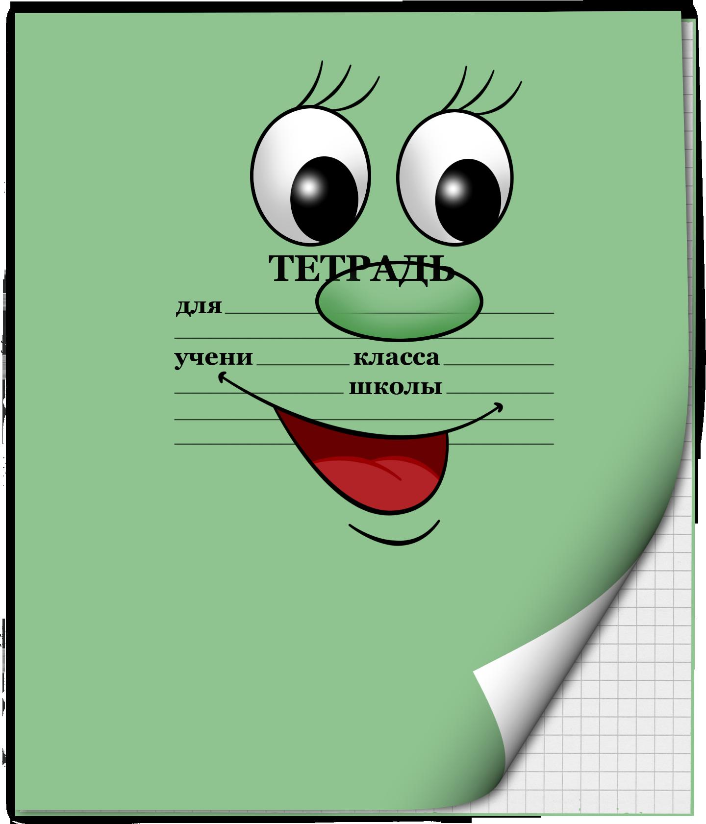 Картинки по запросу тетрадь клипарт