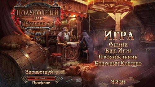Полуночный зов 2: Джеронимо. Коллекционное издание   Midnight Calling 2: Jeronimo CE (Rus)