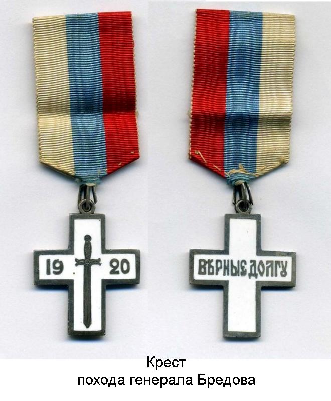 1-16 Крест похода генерала Бредова