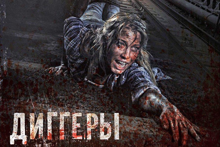 «Диггеры»: В РФ сняли фильм ужасов ометро