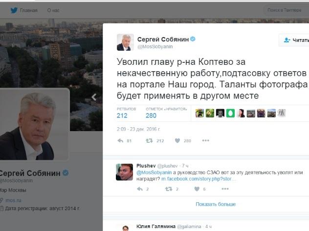 Зачто, вдействительности, Собянин лишил работы руководителя столичного района Коптево