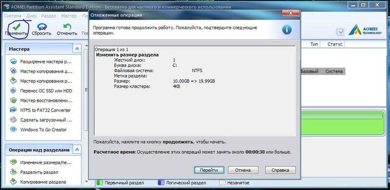 Как увеличить виртуальный диск VirtualBox на debian