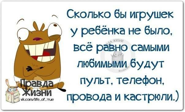 1462565572_frazki-18.jpg
