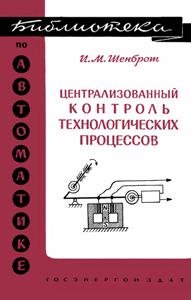Серия: Библиотека по автоматике - Страница 2 0_14928b_f1313221_orig