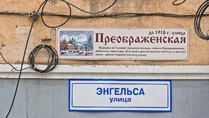 20140315_11-44-Кировские комсомольцы требуют от властей отменить все решения о переименовании улиц в связи с переворотом на Украине