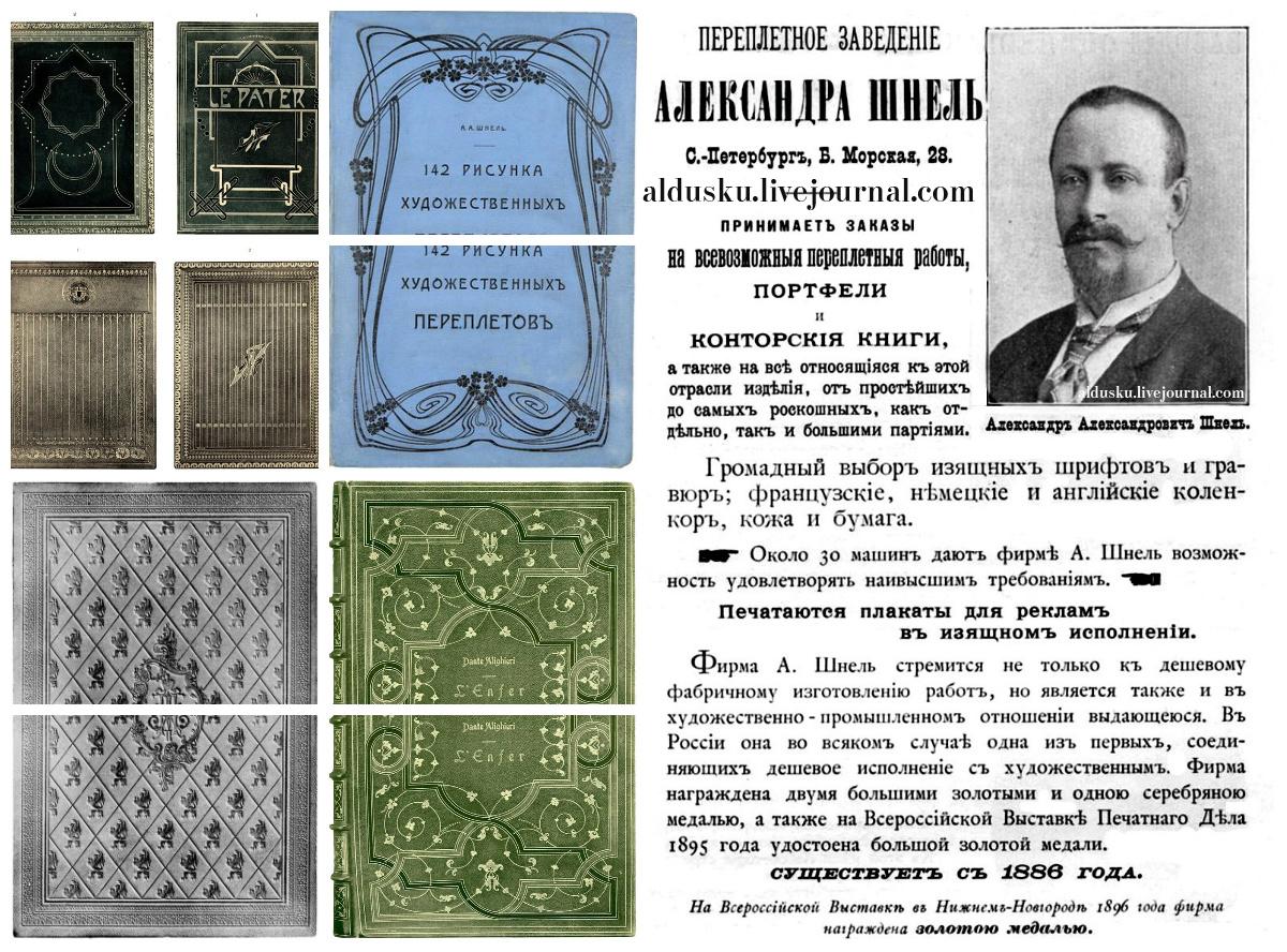 Рекламное объявление мастерской Шнель и страницы из юбилейного сборника