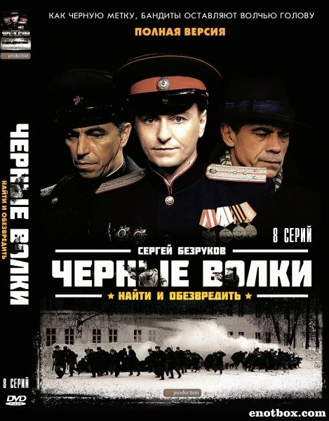 Чёрные волки (1-8 серии из 8) / 2011 / РУ / DVDRip