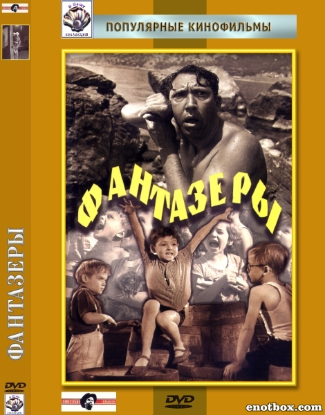 Фантазеры (1965/DVDRip)