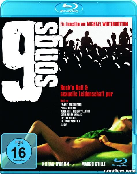 9 песен / 9 Songs (2004/BDRip/HDRip)