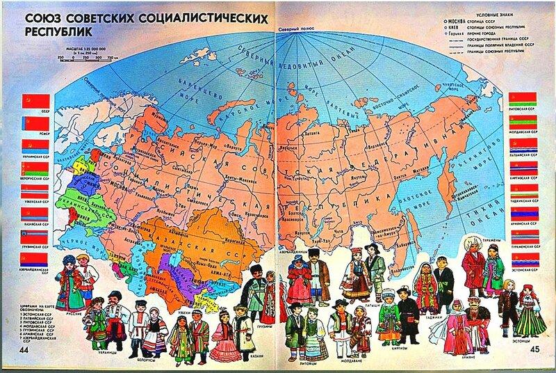 Карта СССР.jpg