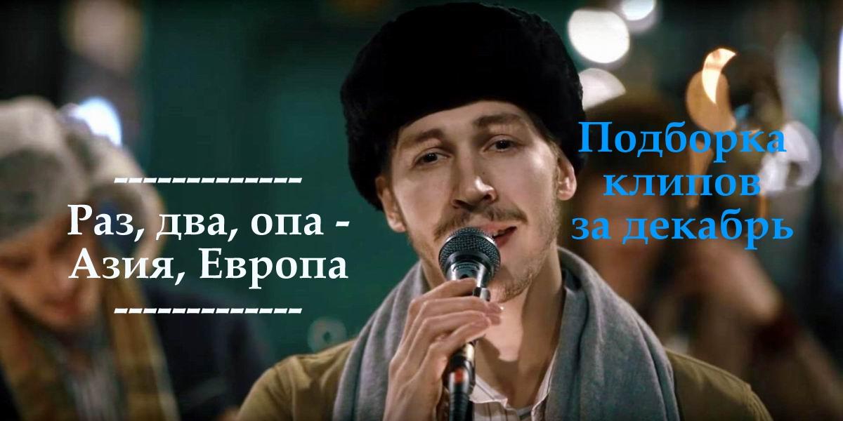 Раз, два, опа - Азия, Европа: Подборка видеоклипов за декабрь