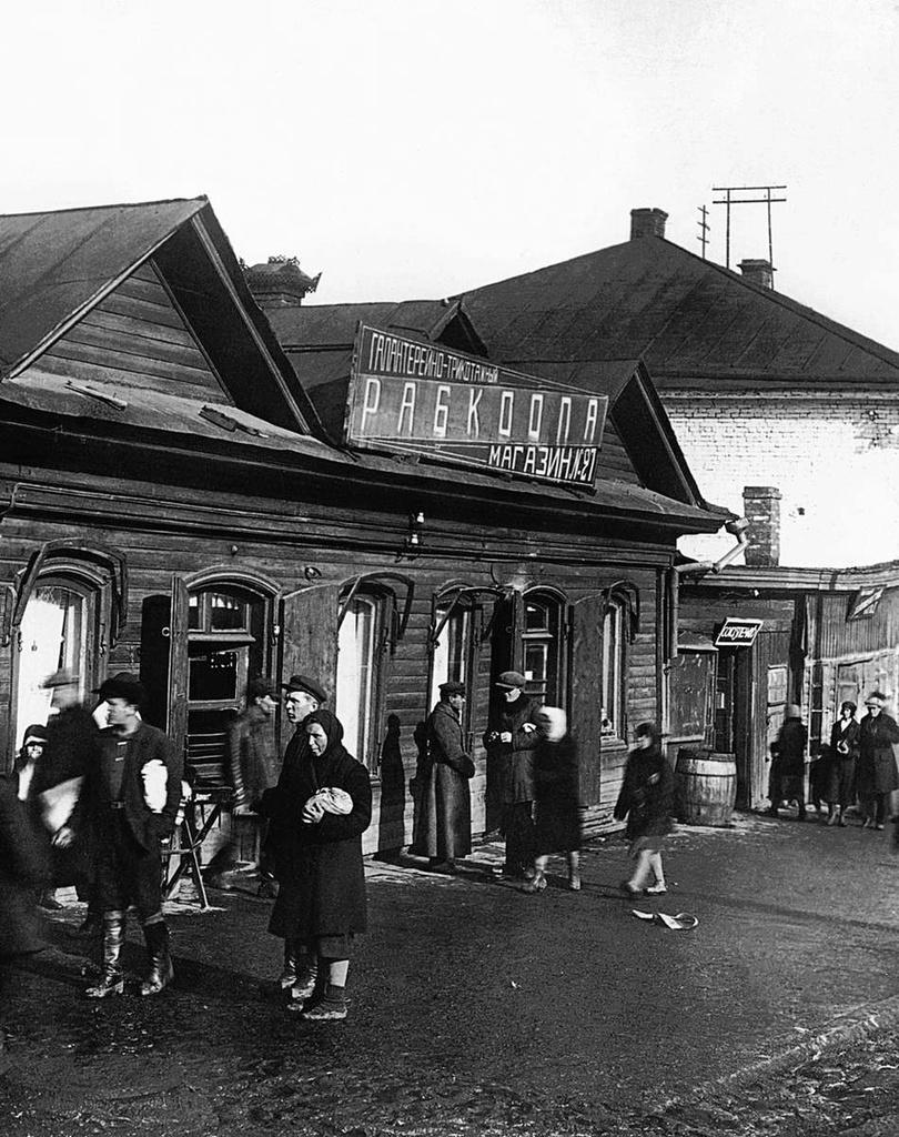 Торговая улица. Магазин Рабкоопа. 1933