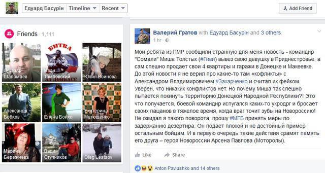 Дезертир Гиви срочно продает свои квартиры и гаражи в Донецке, чтобы сбежать в Приднестровье, - российский полковник. ФОТО