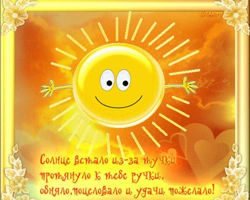Открытки. 3 мая День Солнца! Солнце желает удачи!