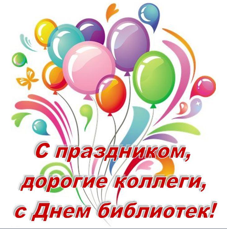 Открытка С праздником, дорогие коллеги, с Днем библиотек!.JPG открытки фото рисунки картинки поздравления
