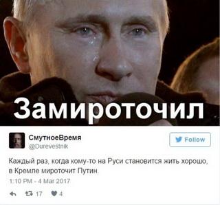 Путин мироточит.jpeg