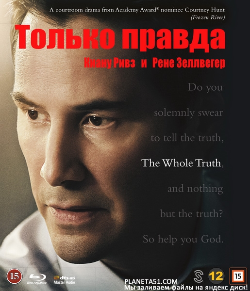 Только правда / The Whole Truth (2016/WEB-DL/WEB-DLRip)