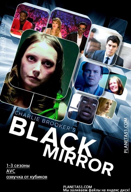 Черное зеркало (1-3 сезоны: 1-13 серии из 13) / Black Mirror / 2011-2016 / ПД (Кубик в Кубе), СТ / WEB-DLRip (AVC)