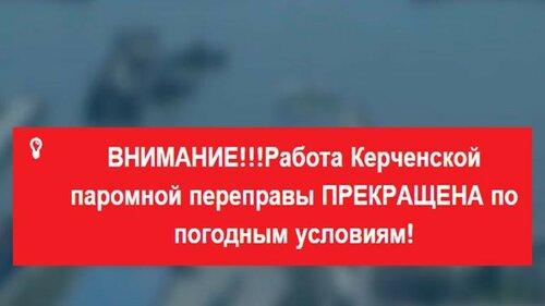 Работа Керченской паромной переправы приостановлена из-за погоды