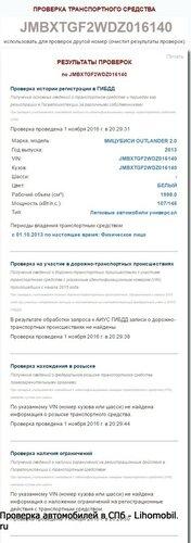 131-FireShot Capture 005 - Госавтоинспекция_ Прове_ - https___www.gibdd.ru_check_auto_#JMBXTGF2WDZ016140.JPG