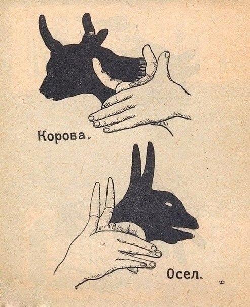 Игры из старой советской книги «Тени», 1942 года