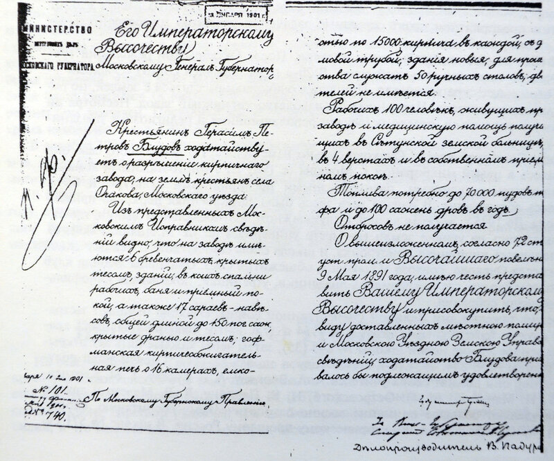 1901 ходатайство Блудова.jpg
