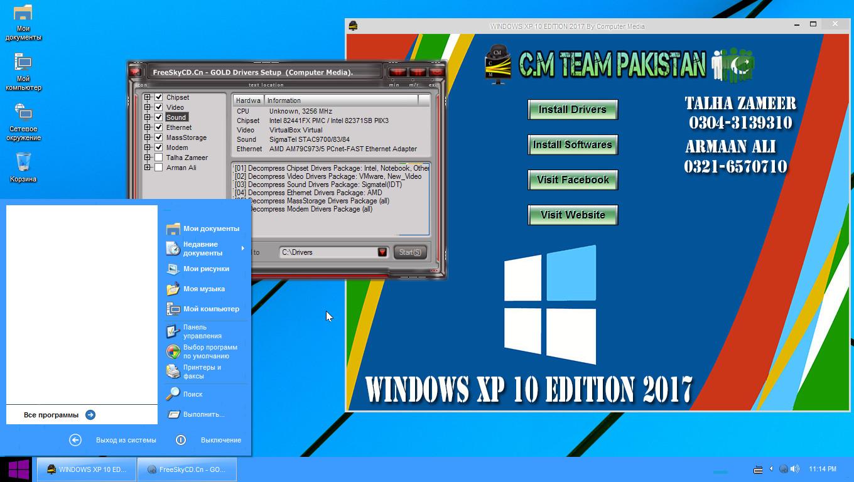 Сетевой адаптер для windows xp professional 32 bit