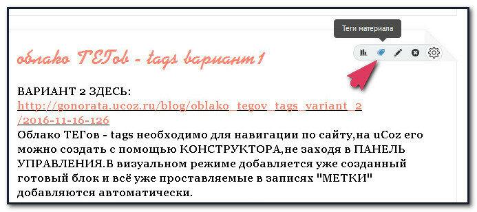 поставивить или редактировать метку записи на юкоз.jpg