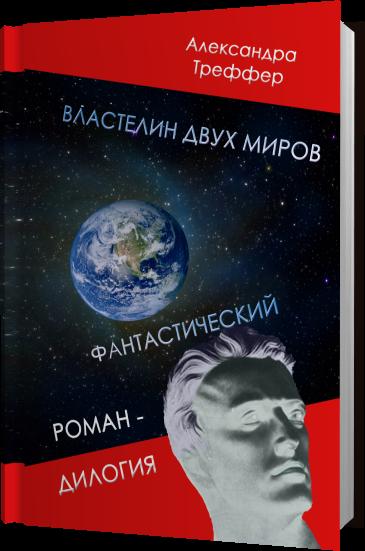 А.Треффер-Властелин двух миров. Фант. роман-дилогия