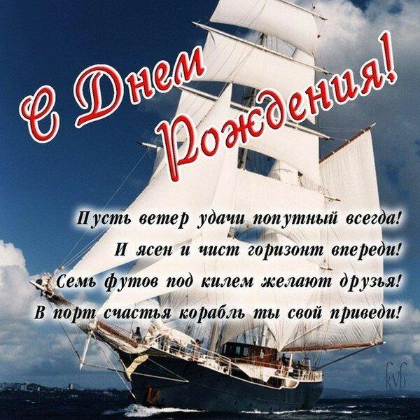 Поздравление моряку с днем рождения проза