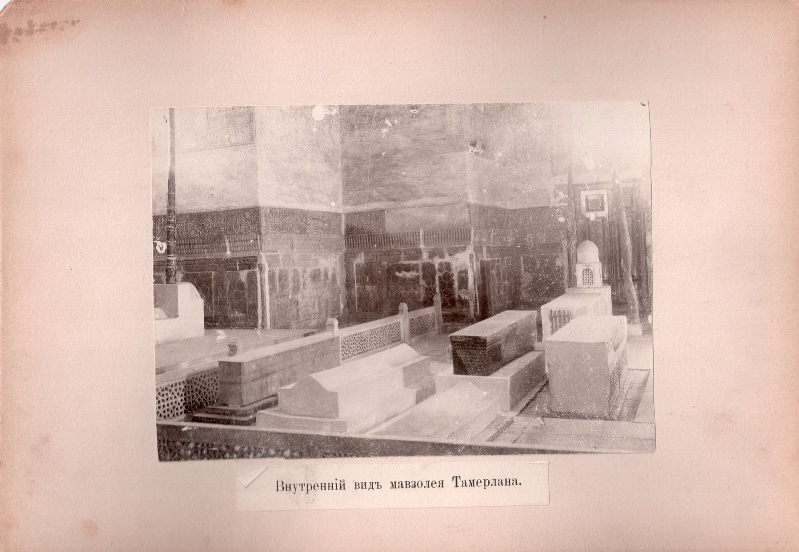 Внутренний вид мавзолея Тамерлана