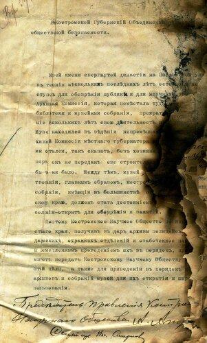 ГАКО. Ф. 1317. Оп. 1. Д. 3. Л. 4.