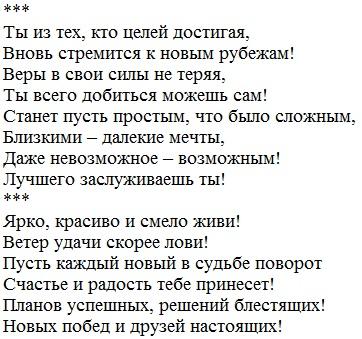 небольшие стихи