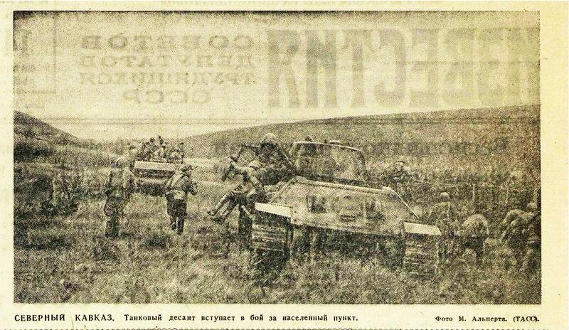 «Известия», 14 октября 1942 года