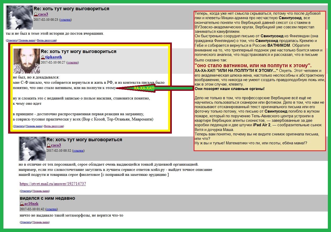 Вербицкий, комменты, клевета, ЛЖР, геи