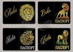 Лев. ЭСКИЗЫ для вышивки обложки на паспорт, автодокументы, картхолдеры