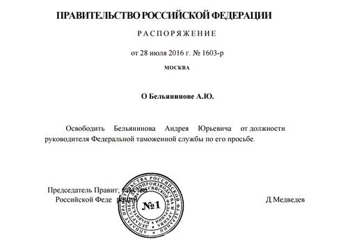 Распоряжение об увольнении Бельянинова.png