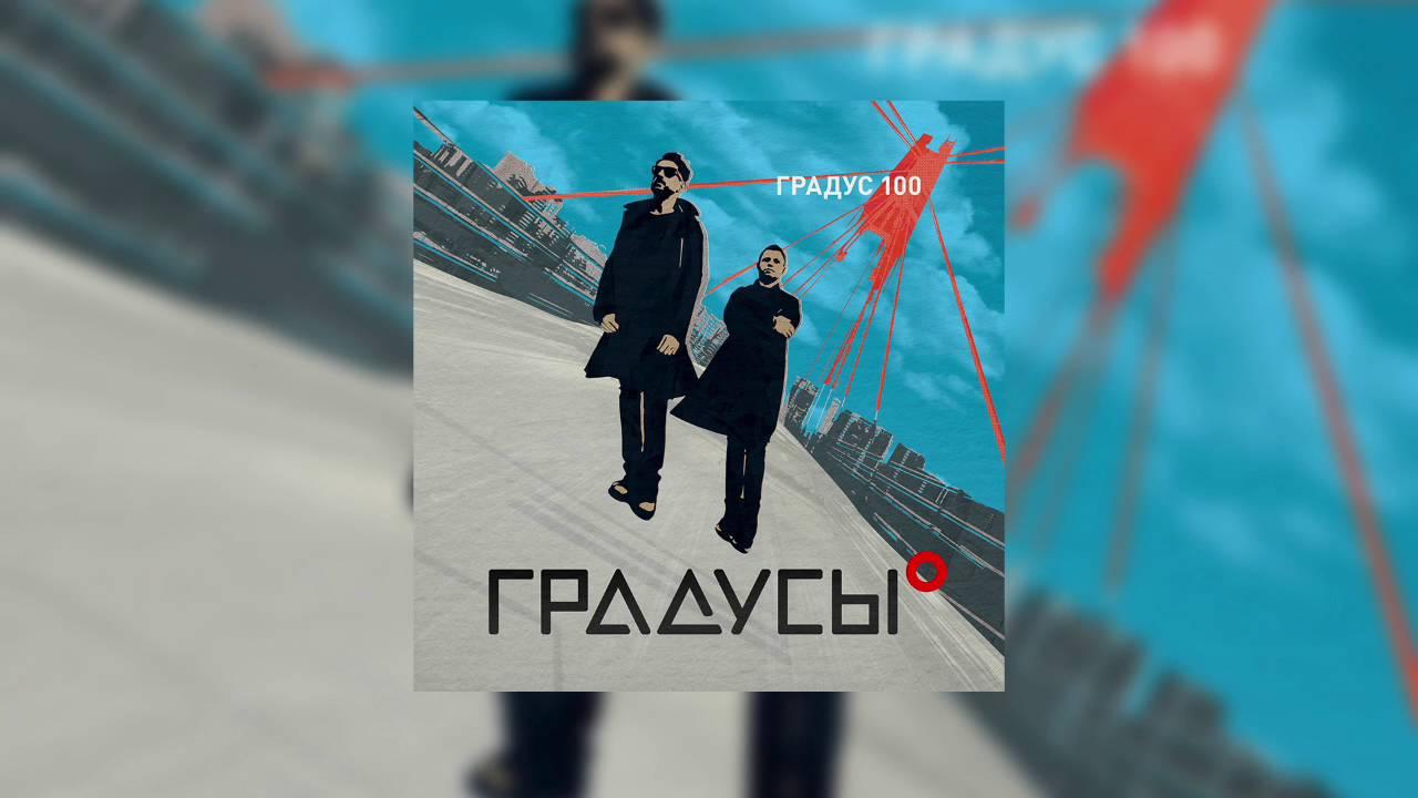 Клип Градусы - Градус 100