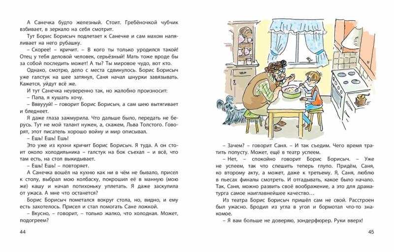 1386_TshVS_Motja_120_RL-page-023.jpg