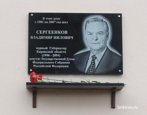 В Кирове установили памятную доску экс-губернатору области Владимиру Сергеенкову