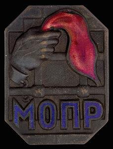 1920-е гг. Знак «МОПР» (Международной организации помощи борцам революции)