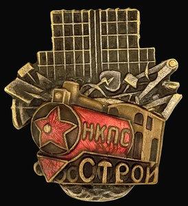 1920-е гг. Знак «НКПС СТРОЙ»