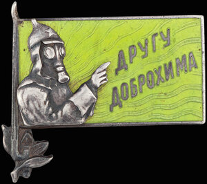 1924-1925 гг. Знак «Другу ДОБРОХИМА»
