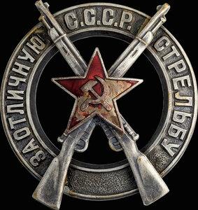 1928 г. Знак «За отличную стрельбу»
