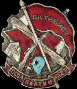 1929 г. Знак «Активист ОСОАВИАХИМ СССР»