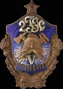 1929 г. Знак пожарной охраны «V годовщина. 1924-29»