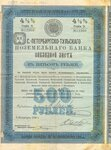 Санкт-Петербургско-Тульский поземельный банк  500 рублей  1898 год.