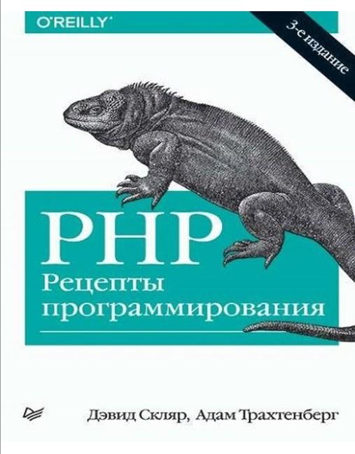 Книга - PHP. Рецепты программирования